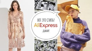 Одежда с Aliexpress||За что я плачу деньги?