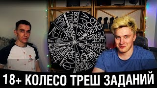 18+ ТРЕШ СТРИМ - БЕЗУМНОЕ КОЛЕСО - ГРАННИ И ФЛАБЕР