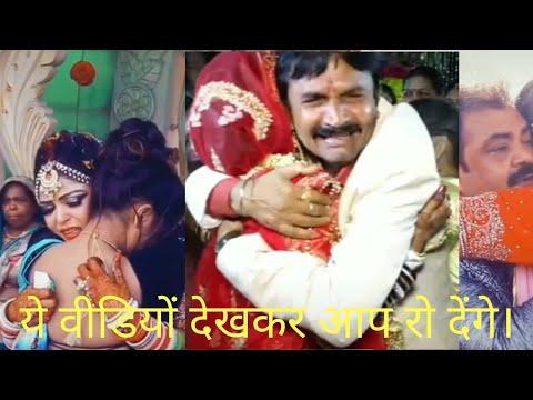Vidai Video.tik Tok Best Vidai Video.faizu Bhai Tik Tok Video.
