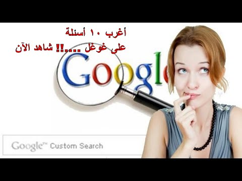 أغرب 10 أسئلة يسألها الناس في غوغل  - 14:55-2018 / 11 / 19