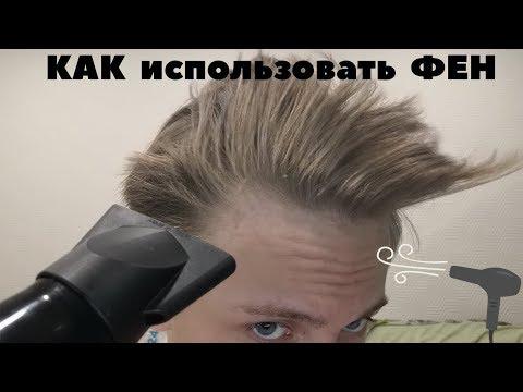 Мужские волосы/Как & Зачем использовать фен/Фен для укладки волос-Мужские парикмахерские советы/2019