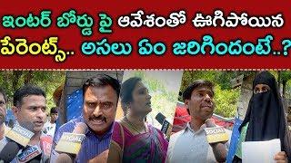 Public talk On Telangana Inter Board Failure || Public Reaction On Inter Results || Socialpost