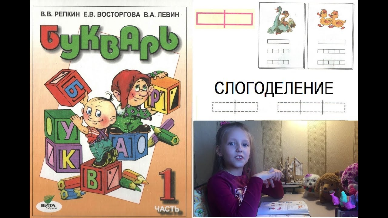 Букварь Репкина 1 класс. Буквы Ы И. Стр.63 учебник