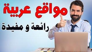 6 مواقع أنترنت عربية  رائعة و مفيدة ستساعدك حتما