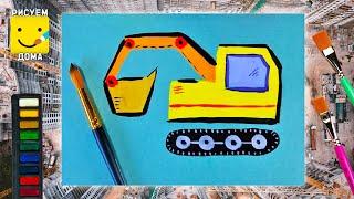 Как нарисовать экскаватор - урок рисования для детей от 4 лет, гуашь,  рисуем дома поэтапно