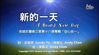 新的一天 A Brand New Day 敬拜MV - 讚美之泉敬拜讚美專輯(18) 從心合一