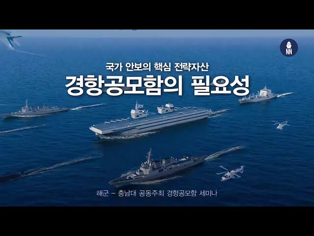 South Korea's LPX-II Light Aircraft Carrier Project - ROK Navy