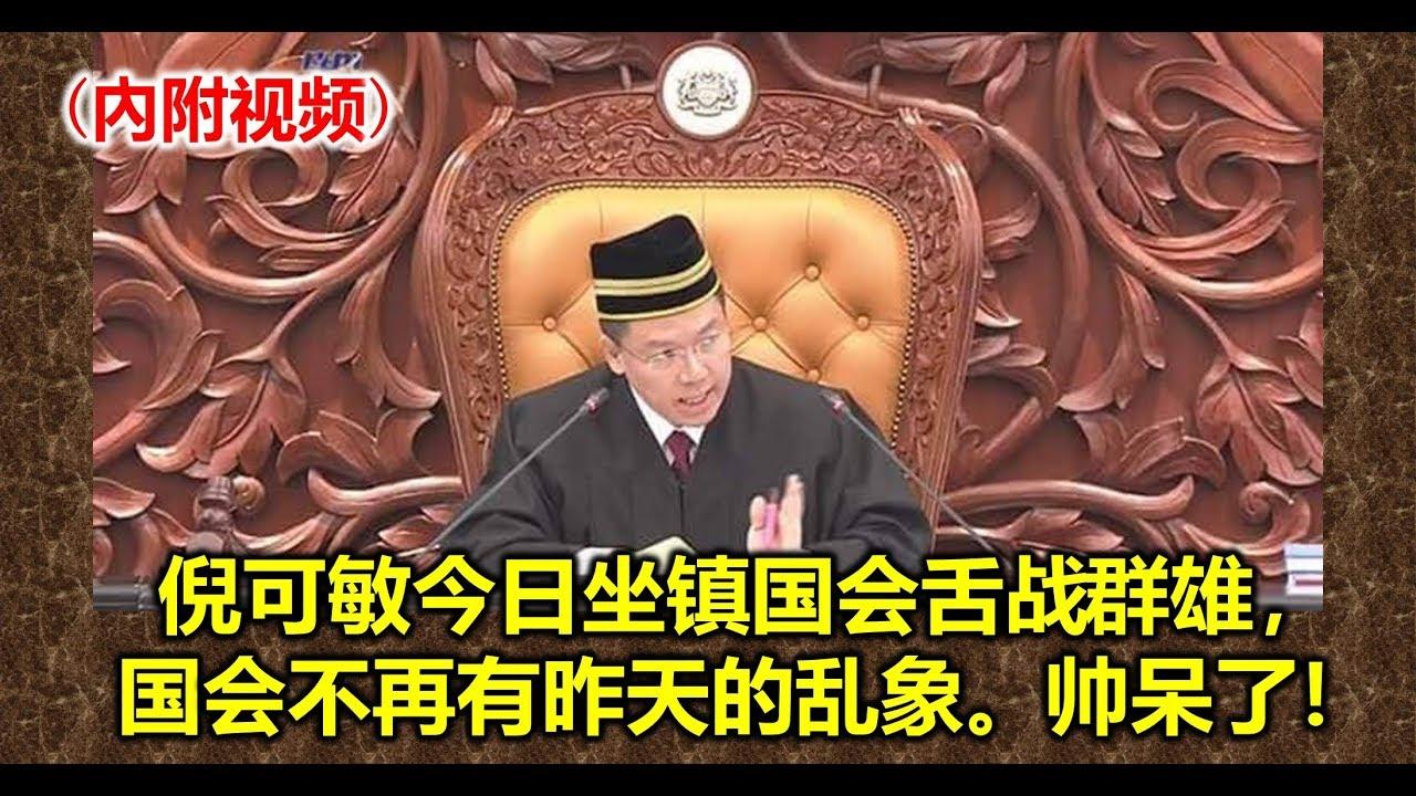 Nga Kor Ming 倪可敏今日坐镇国会舌战群雄,国会不再有昨天的乱象。帅呆了!(19-7-2018) Youtube