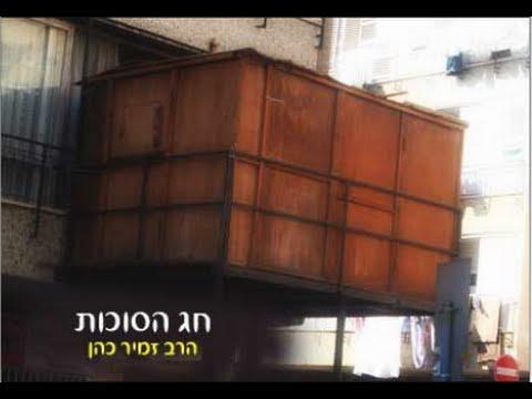 חג הסוכות - הרב זמיר כהן