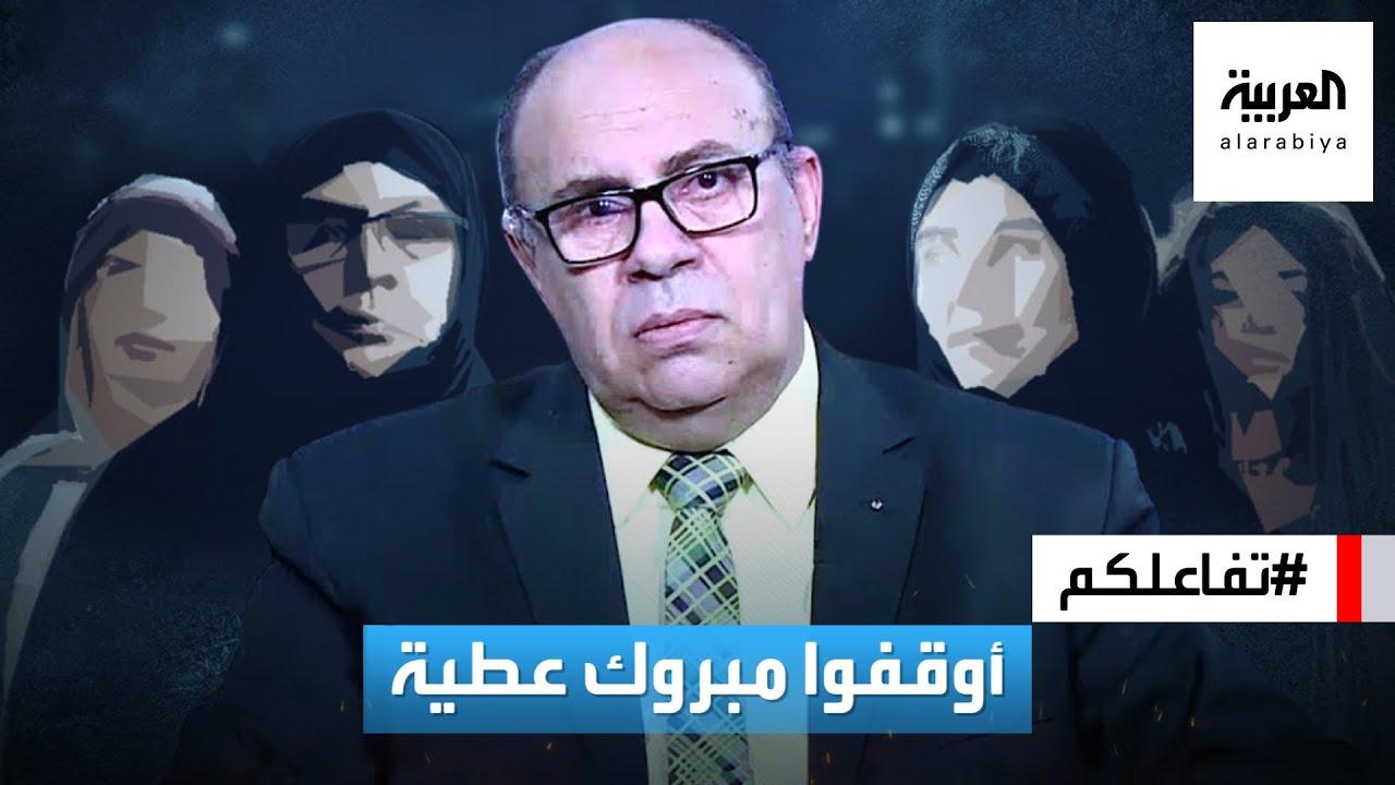 تفاعلكم : جدل حول تصريحات مبروك عطية واتهامه بتبرير العنف ضد النساء