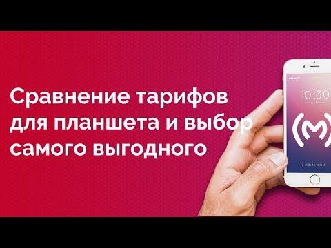 Сравнение тарифов для планшета от МТС, МегаФон, Билайн, Теле2, Yota и Ростелеком