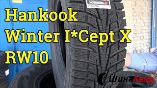 Зимние шины Hankook Winter I Cept X RW10 - Обзор новинки 2018
