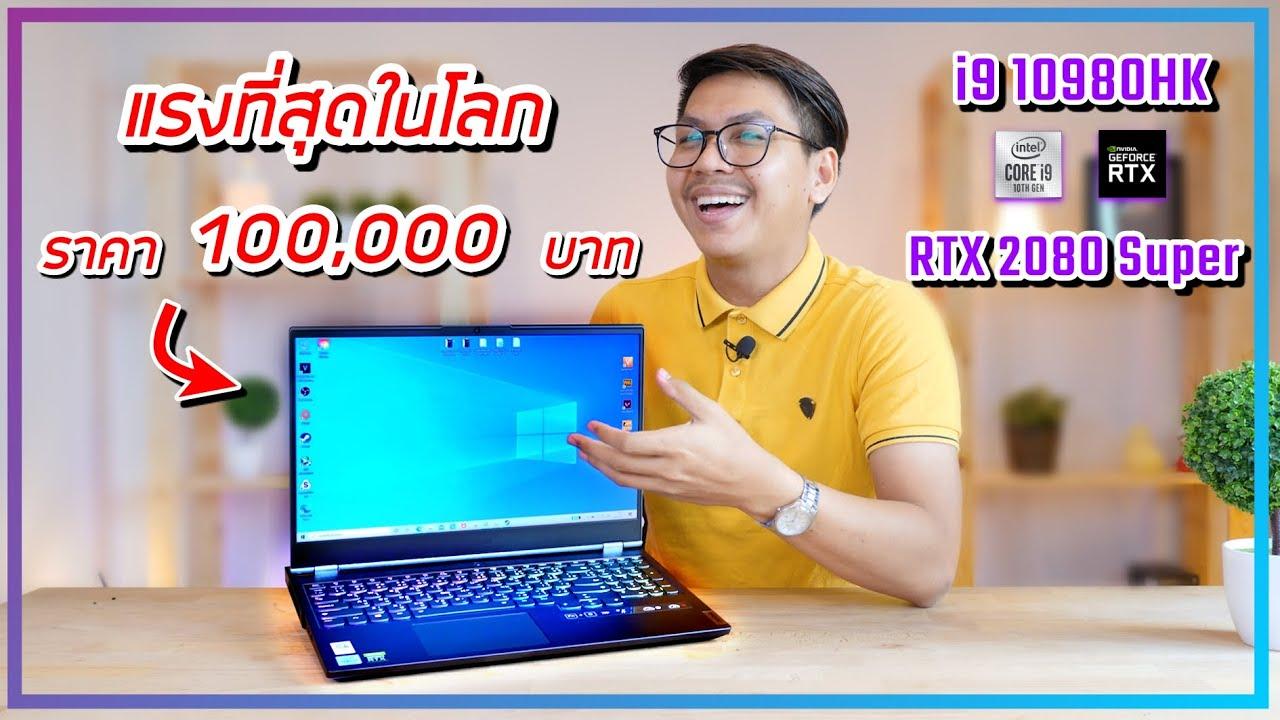 รีวิว Notebook ที่แรงที่สุดในโลก Core i9 + RTX 2080 Super | Lenovo Legion 7i