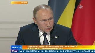 Путин: Решение WADA по отстранению России не связано со спортом