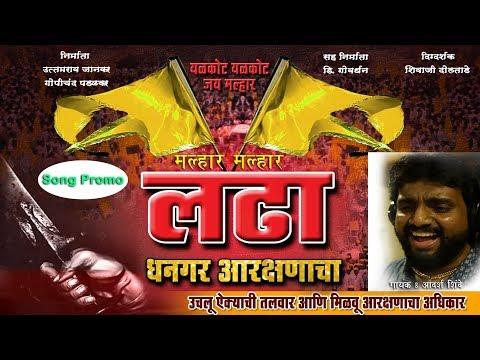 Malhar Malhar Ladha Dhangar Arakshanacha - Teaser -  Upcoming Marathi Song