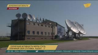 Солнечная активность могла стать причиной сбоя спутника КazSat-2