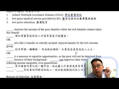 Herman Yeung - DSE Econ Efficiency, equity 效率和公平 E6 - Equity 公平性