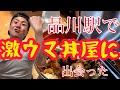 【大食い】品川駅前 グルメ 美味いもの お茶漬け ガッツリ系 幸丼(こうどん)鶏皮丼
