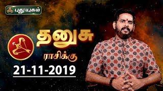 Rasi Palan | Dhanusu | தனுசு ராசி நேயர்களே! இன்று உங்களுக்கு…| Sagittarius | 21/11/2019