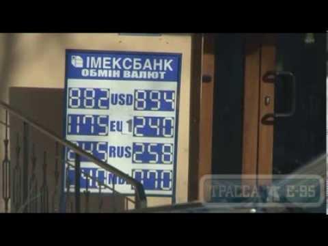 Одесса, курс валют на 12.40
