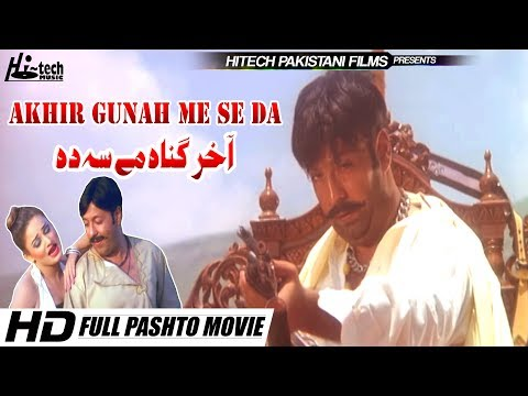 AKHIR GUNAH ME SA DA (2017 Full Movie) Shahid Khan - Latest Official Pashto Film