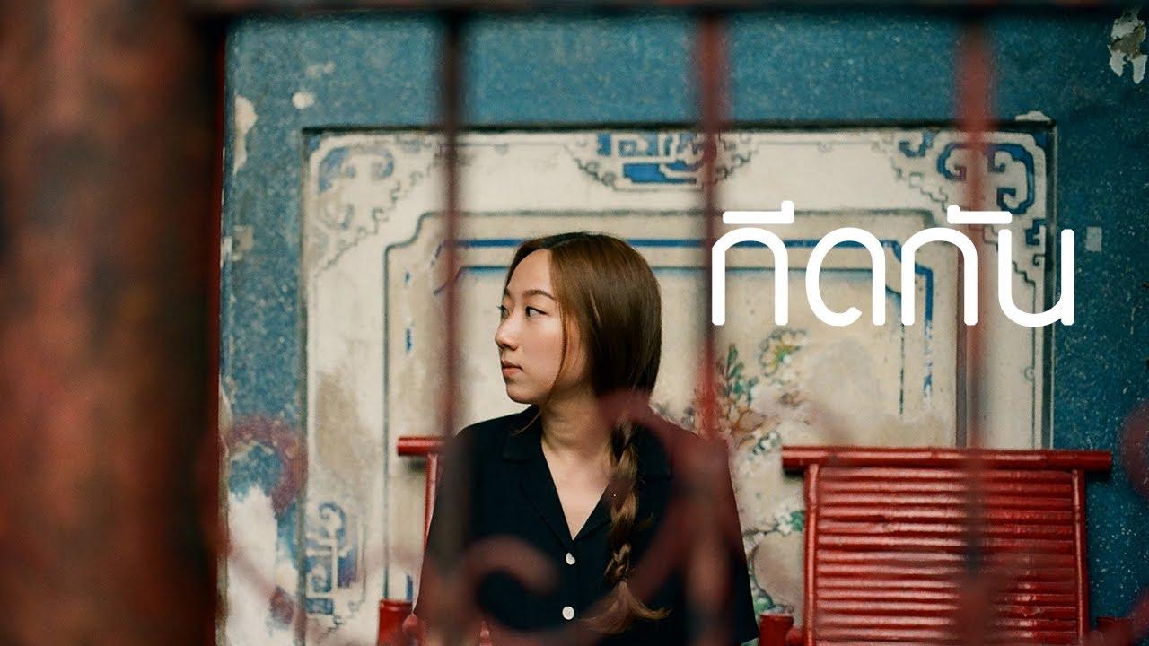 กีดกัน - Billkin (Cover)   YOONG