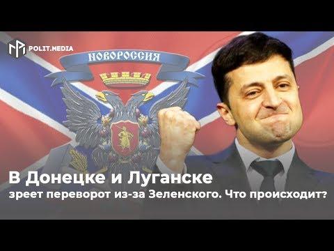 В Донецке и Луганске зреет переворот из-за Зеленского. Что происходит?