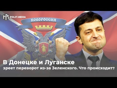 В Донецке и