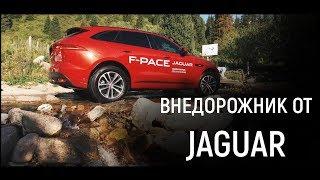 Автомаг: F PACE - первый внедорожник от Jaguar