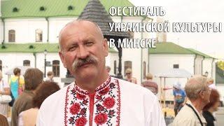 Фестиваль украинской культуры в Минске: вышиванки, народные песни и крамбамбуля