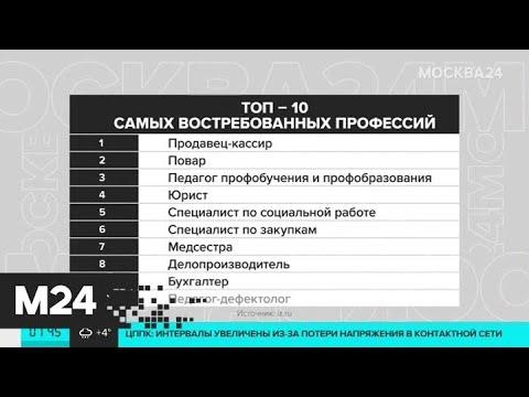 Названы самые востребованные профессии в России - Москва 24