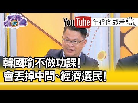精彩片段》黃世聰:韓國瑜出來,他們居然是搖搖頭...【年代向錢看】