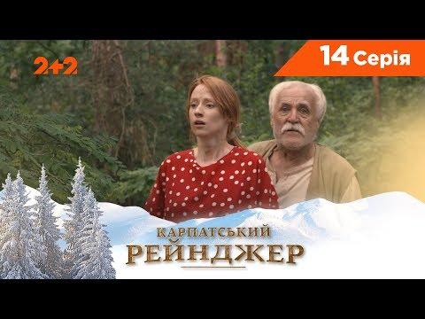 Карпатський Рейнджер. 14 серія