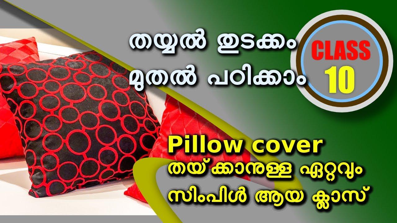 തയ്യൽ തുടക്കം മുതൽ പഠിക്കാം - Class 10/ My frocks Malayalam stitching class 10 /Simple pillow cover