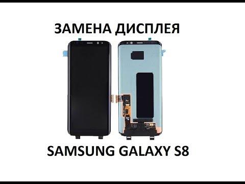 Замена дисплейного модуля Samsung Galaxy S8