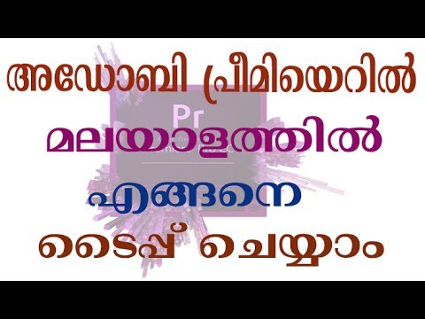How To Type Malayalam In Adobe Premiere pro cc 2017