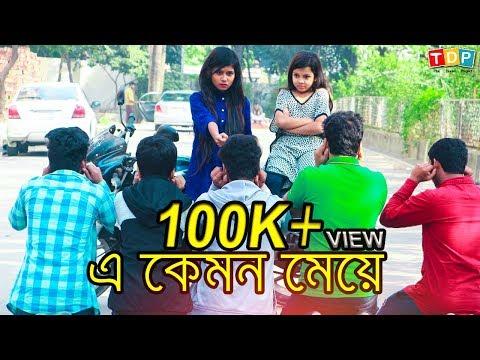 TDP | Happy New Year 2018 Special - এ কেমন মেয়ে | New Bangla Funny Video | E kemon Meye | 2018