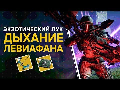 Destiny 2. Обитель теней. Как получить лук «Дыхание левиафана». (Занимайтесь луками а не войной)