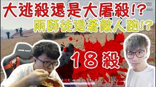 『 PUBG LITE 』大逃殺還是大屠殺!?兩師徒出手一路殺殺到底!!!團體32殺吃雞!!!