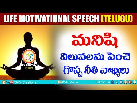 How to change my lifestyle in telugu: Human life motivational speech | Bvm Creations