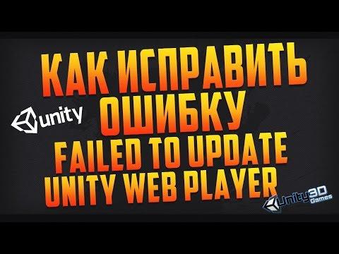 Failed to update Unity Web Player -Как исправить эту ошибку в Контра Сити?