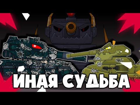 Иная судьба - Мультики про танки