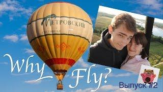 WhyFly#2 воздухоплаватели и сила Архимеда или почему летают воздушные шары?
