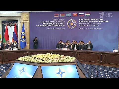 По итогам саммита ОДКБ в Бишкеке подписан пакет документов.