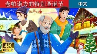 老帕诺夫的特别圣诞节 | Papa Panov's Special Christmas Story in Chinese | 睡前故事 | 中文童話