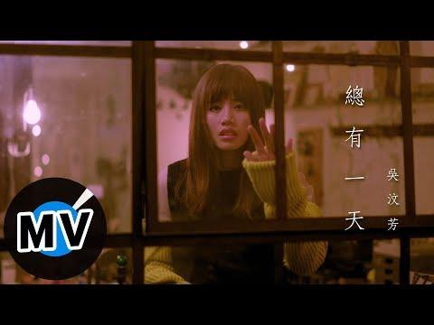 吳汶芳 Fang Wu - 總有一天 There'll be A Day(官方版MV)- 韓劇《重新開始》片頭曲、韓劇《姐姐還活著》片頭曲、電視劇《前男友不是人》插曲