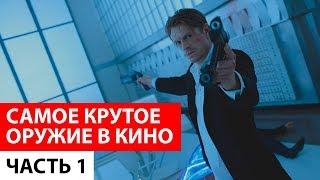 Самое крутое оружие в кино #1 | Elysium, Hellboy, Altered Carbon, Judge Dredd, Blade Runner