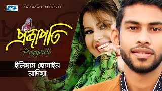 Projapoti | Eleyas Hossain | Nadiya | Ayon Chaklader | Official Music Video | Bangla Song