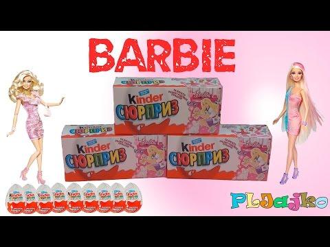 Киндер сюрприз Барби на русском языке 2014