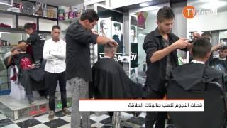 قصات النجوم تلهب صالونات الحلاقة عند الشباب في الجزائر - tendance des coiffures hommes